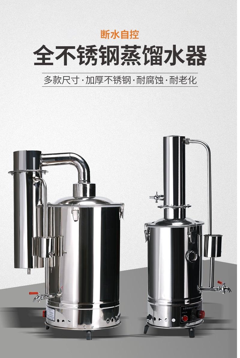 常用蒸馏水器自动断水.jpg