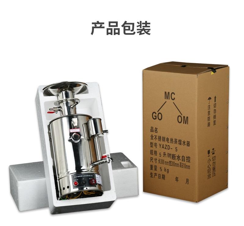 蒸馏水器产品包装.jpg