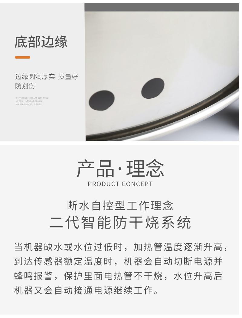 蒸馏水器防干烧功能.jpg