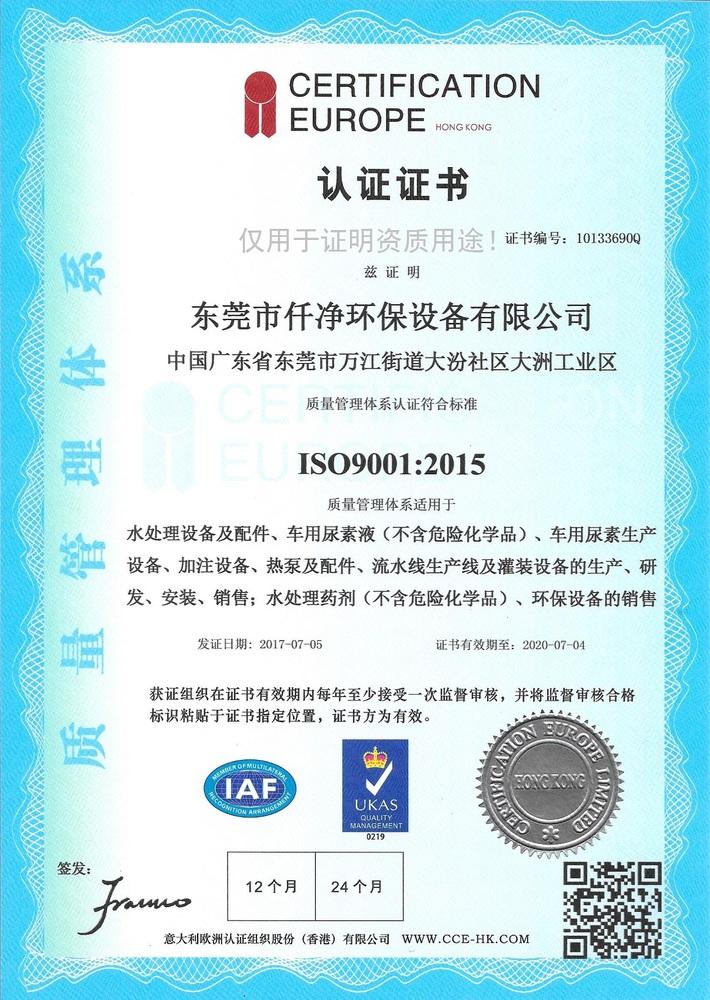利来下载app_利来app登录去离子水设备厂荣获国家高新技术企业,国际ISO质量体系认证,点击下载更新版本ISO证书。