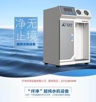 实验室专用QH系列实验室纯水机