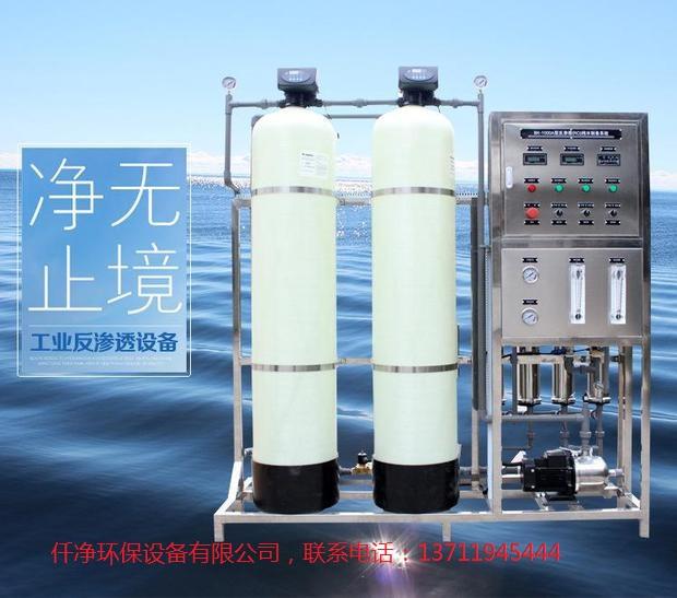 BK-1000A型去离子水设备日常维护及运行成本