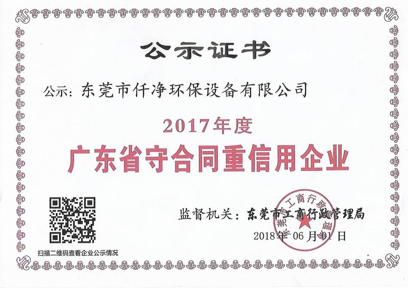 证书20181013175218.jpg